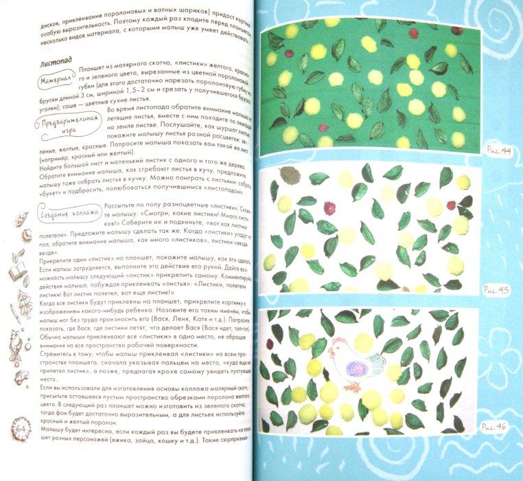 Иллюстрация 1 из 16 для Лепим, рисуем, творим...: игры с детьми младенческого возраста - Разенкова, Теплюк, Одинокова, Кудрина | Лабиринт - книги. Источник: Лабиринт