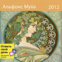 Иллюстрация 1 из 5 для Календарь-органайзер 2012: Альфонс Муха   Лабиринт - сувениры. Источник: Лабиринт