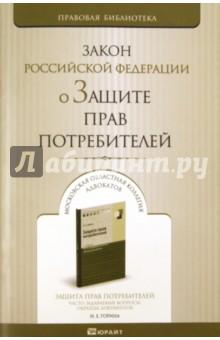 О защите прав потребителей. Закон РФ по состоянию на 15.09.2011 года