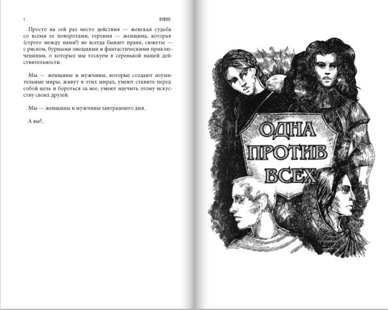 Иллюстрация 1 из 3 для Феминиум. Антология феминистической фантастики   Лабиринт - книги. Источник: Лабиринт