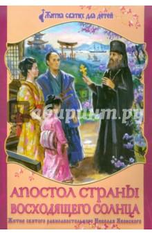 Апостол страны восходящего солнца. Житие святого равноапостольного Николая Японского