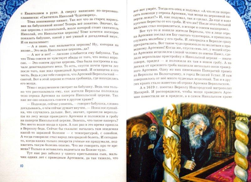 Иллюстрация 1 из 7 для Мальчик с бабушкиной иконы. Житие святого праведного Артемия Веркольского - Евфимия Монахиня | Лабиринт - книги. Источник: Лабиринт