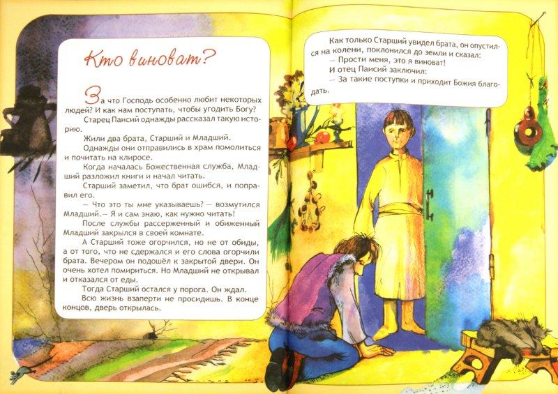 Иллюстрация 1 из 24 для Снова у старца. Рассказы старца Паисия для маленьких | Лабиринт - книги. Источник: Лабиринт