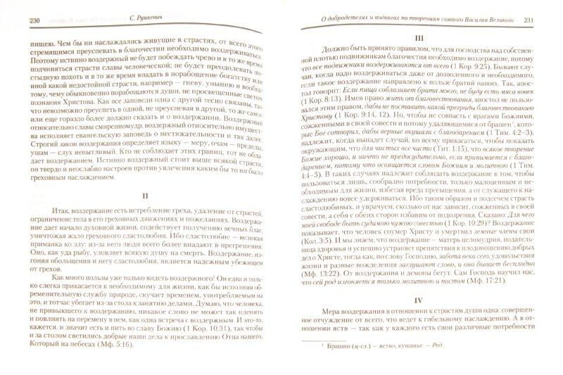 Иллюстрация 1 из 11 для Святитель Василий Великий | Лабиринт - книги. Источник: Лабиринт
