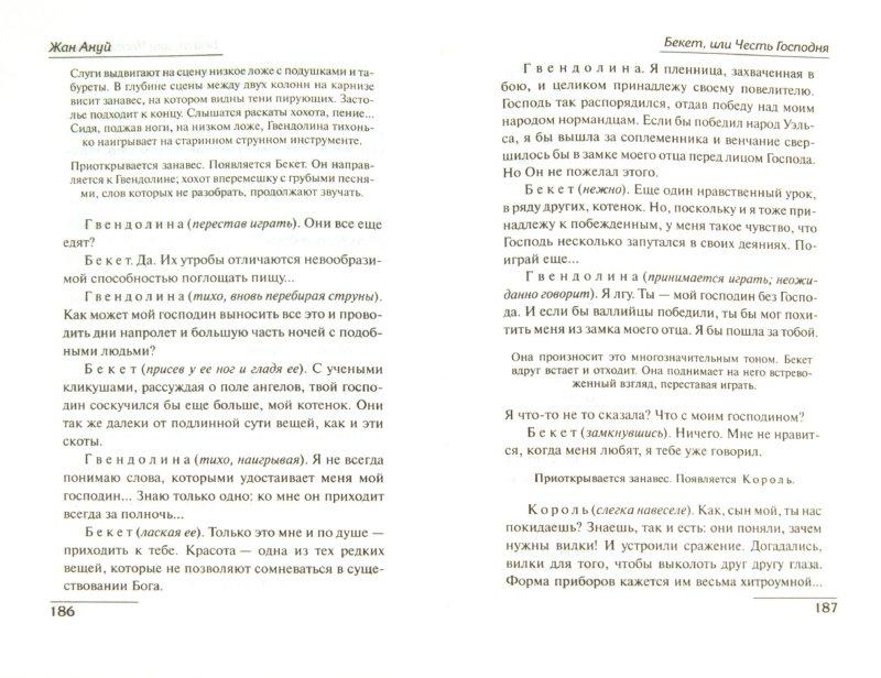 Иллюстрация 1 из 31 для Жаворонок. Бекет, или Честь Господня - Жан Ануй | Лабиринт - книги. Источник: Лабиринт