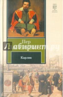 Карлик, Лагерквист Пер Фабиан