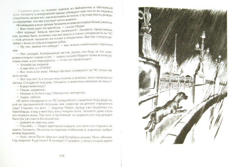 Иллюстрация 1 из 58 для Стражи белых ночей. Петербургская сказка для любознательных - Ремез, Колотова | Лабиринт - книги. Источник: Лабиринт