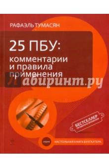 Тумасян Рафаэль Зарзанович 25 ПБУ: комментарии и правила применения