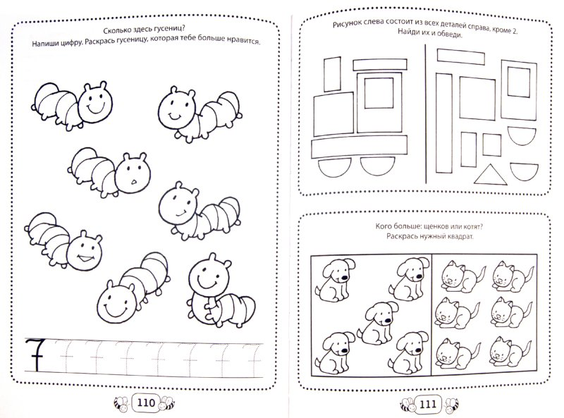 Иллюстрация 1 из 31 для 365 упражнений на каждый день. Для детей от 4 лет | Лабиринт - книги. Источник: Лабиринт