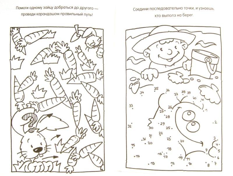 Иллюстрация 1 из 7 для 200 игр и раскрасок | Лабиринт - книги. Источник: Лабиринт