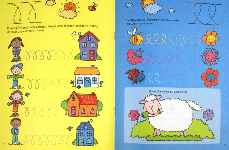 Иллюстрация 1 из 7 для Тренируем руку. Для детей от 5 лет | Лабиринт - книги. Источник: Лабиринт