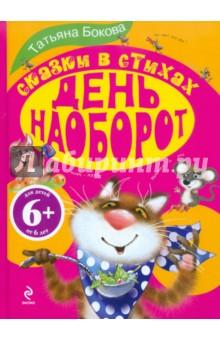 Бокова Татьяна Викторовна День наоборот. Сказки в стихах. Для детей от 6 лет