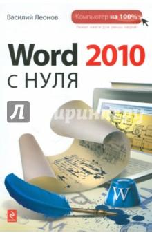 Леонов Василий Word 2010 с нуля