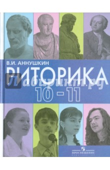 Риторика. 10-11 классы. Пособие для учащихся общеобразовательных учреждений