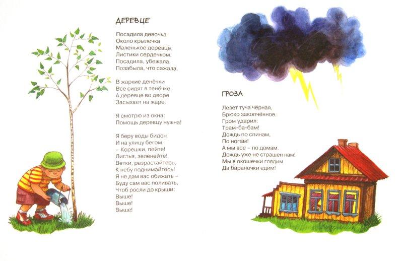Иллюстрация 1 из 44 для Мамин день рождения - Галина Лебедева | Лабиринт - книги. Источник: Лабиринт