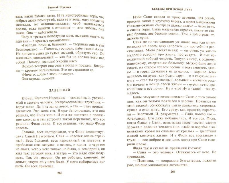 Иллюстрация 1 из 7 для Беседы при ясной луне: рассказы - Василий Шукшин | Лабиринт - книги. Источник: Лабиринт