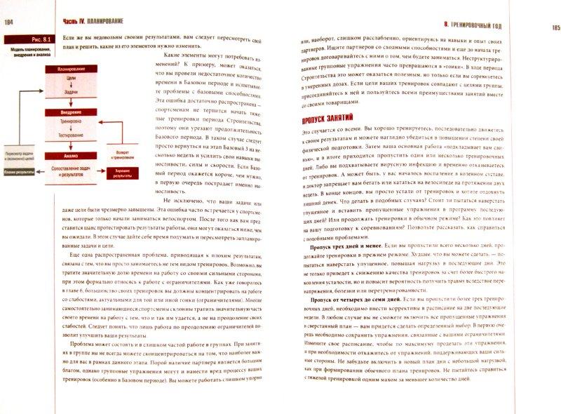 Иллюстрация 1 из 14 для Библия велосипедиста - Джо Фрил | Лабиринт - книги. Источник: Лабиринт