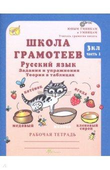 Школа грамотеев 3 класс русский яз