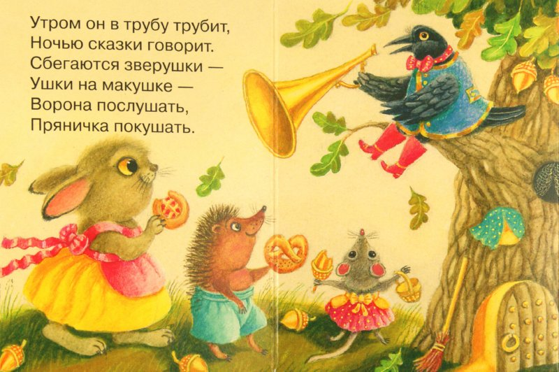 Иллюстрация 1 из 9 для Мишка косолапый | Лабиринт - книги. Источник: Лабиринт