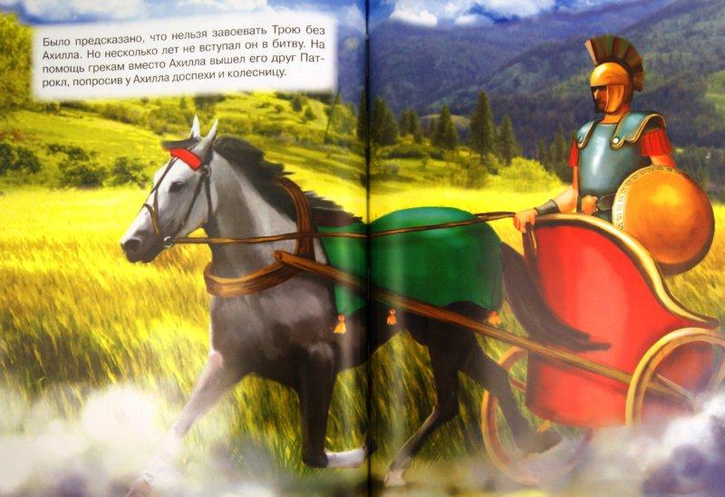 Иллюстрация 1 из 9 для Древнегреческие мифы. Троянская война | Лабиринт - книги. Источник: Лабиринт