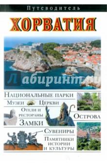 Хорватия. ПутеводительПутеводители<br>Путеводитель по Хорватии предлагает: подробные сведения о достопримечательностях Хорватии, маршруты путешествий и прогулок, красочные информативные карты, свыше 700 цветных иллюстраций, обзор лучших отелей и ресторанов.<br>
