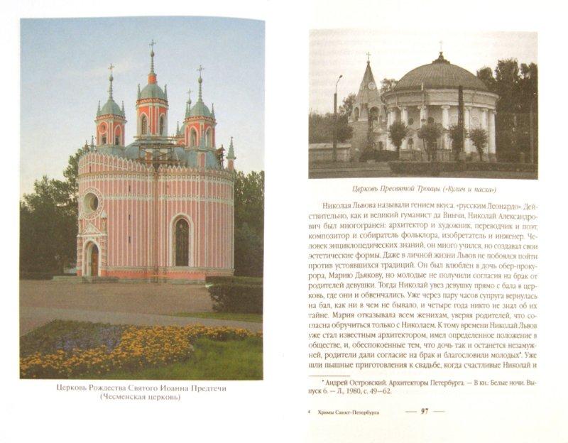 Иллюстрация 1 из 15 для Самые известные храмы Санкт-Петербурга - Жигало, Тукиянен | Лабиринт - книги. Источник: Лабиринт