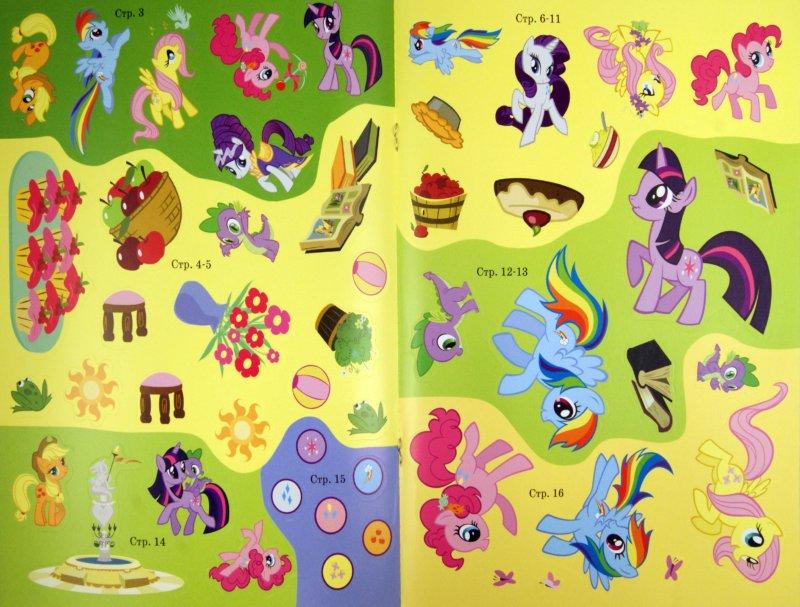 Иллюстрация 1 из 17 для Волшебные лошадки. Мой маленький пони. Развивающая книжка с наклейками | Лабиринт - книги. Источник: Лабиринт