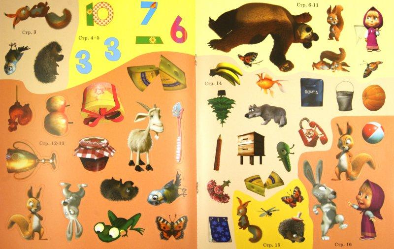 Иллюстрация 1 из 12 для Скоро в школу! Маша и Медведь. Развивающая книжка с наклейками | Лабиринт - книги. Источник: Лабиринт