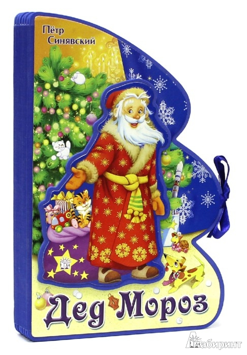 Иллюстрация 1 из 13 для Книжки-пышки-елки с аппликацией/Дед Мороз - Петр Синявский | Лабиринт - книги. Источник: Лабиринт