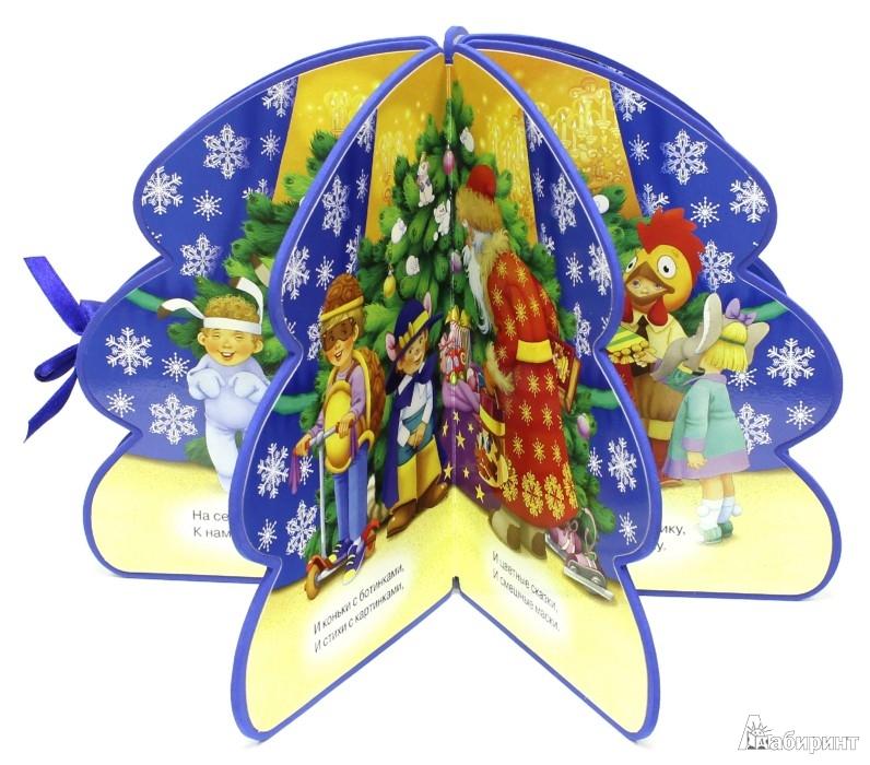 Иллюстрация 5 из 13 для Книжки-пышки-елки с аппликацией/Дед Мороз - Петр Синявский | Лабиринт - книги. Источник: Лабиринт