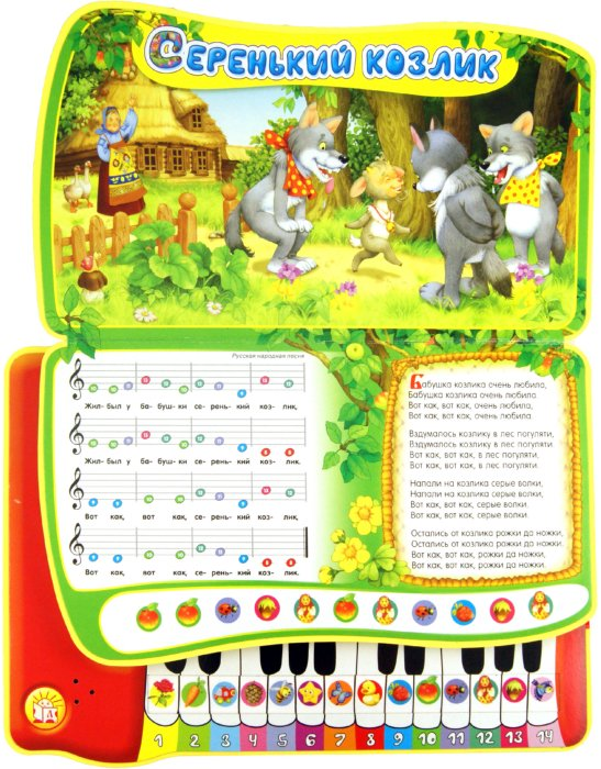 Иллюстрация 1 из 9 для Книжки-пышки-пианишки. Два веселых гуся | Лабиринт - книги. Источник: Лабиринт