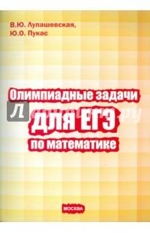 Лупашевская В. Ю., Пукас Юрий Остапович Олимпиадные задачи для ЕГЭ по математике
