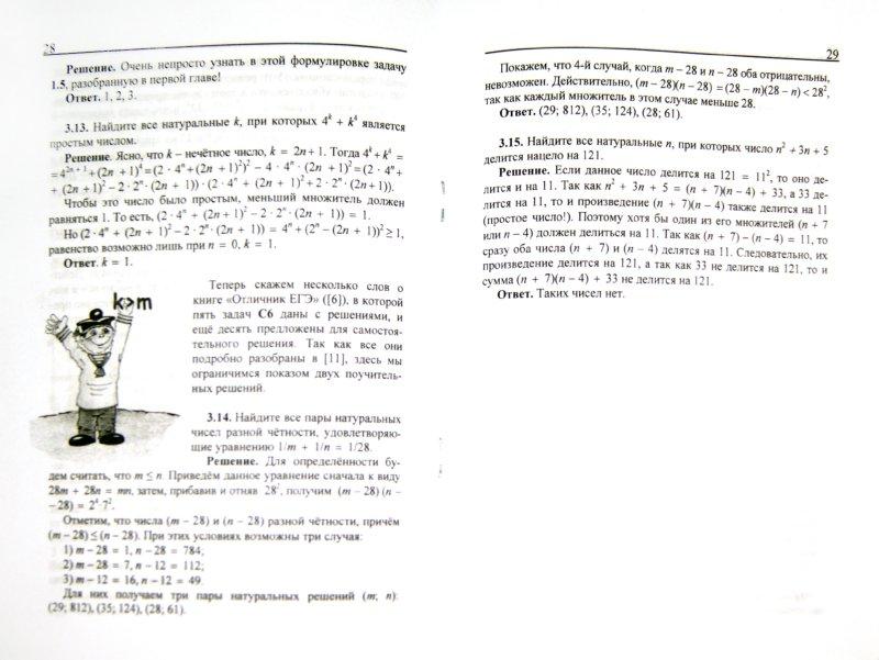 Иллюстрация 1 из 8 для Олимпиадные задачи для ЕГЭ по математике - Лупашевская, Пукас   Лабиринт - книги. Источник: Лабиринт