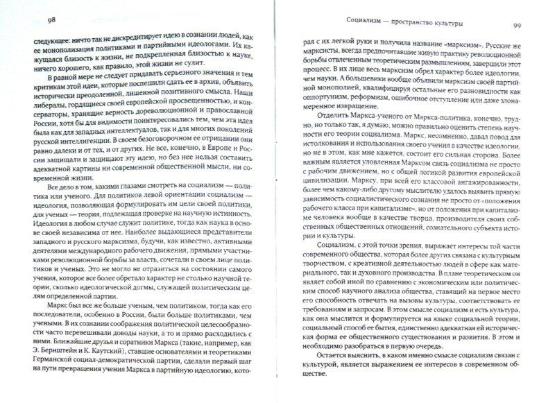 Иллюстрация 1 из 4 для Маркс против марксизма - Вадим Межуев | Лабиринт - книги. Источник: Лабиринт