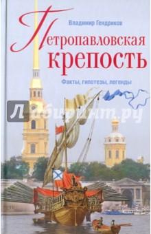 Петропавловская крепость. Факты, гипотезы, легенды