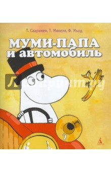 Сааринен, Мякеля, Мьод - Муми-папа и автомобиль обложка книги