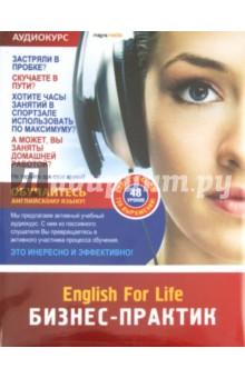 Бизнес-практик. 48 уроков (DVD)