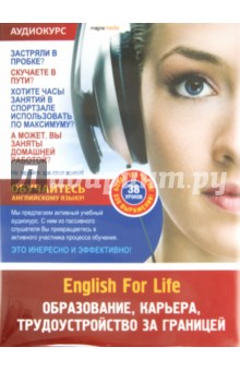 Образование, карьера, трудоустройство за границей. 38 уроков (DVD)