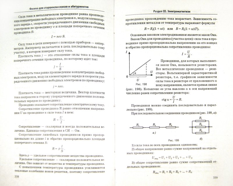 Иллюстрация 1 из 22 для книги физика для