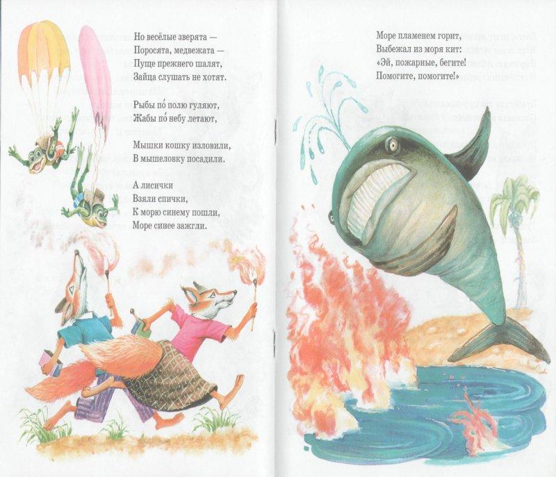 Иллюстрация 1 из 12 для Путаница. Сказка - Корней Чуковский   Лабиринт - книги. Источник: Лабиринт