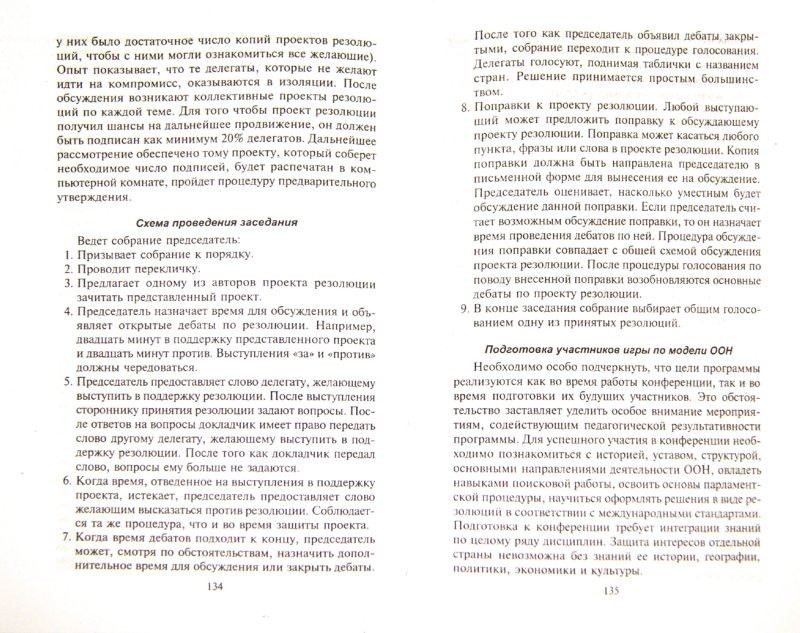 Иллюстрация 1 из 21 для Дебаты: игровая, развивающая, образовательная технология - Людмила Турик   Лабиринт - книги. Источник: Лабиринт