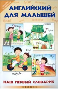 Английский для малышей. Наш первый словарикАнглийский для детей<br>Раннее детство - наилучшее время, чтобы изучить язык. Исследования показывают, что ранее изучение иностранного языка улучшает память, развивает внимание и воображение. Мы предлагаем к вашему вниманию иллюстрированный английский словарик для детей. Для облегчения восприятия материал дан в игровой форме. Алфавит в картинках и методические рекомендации по изучению языка помогут ребенку быстро и легко усвоить материал. Это будет первым знакомством малыша с английским языком, которое должно проходить в зоне 100% душевного комфорта.<br>Главная задача данного иллюстрированного словарика - пробудить в ребенке интерес к английскому языку, выработать у него позитивное отношение к изучению английского языка в будущем - в школе, в группе с преподавателем или индивидуально с репетитором.<br>