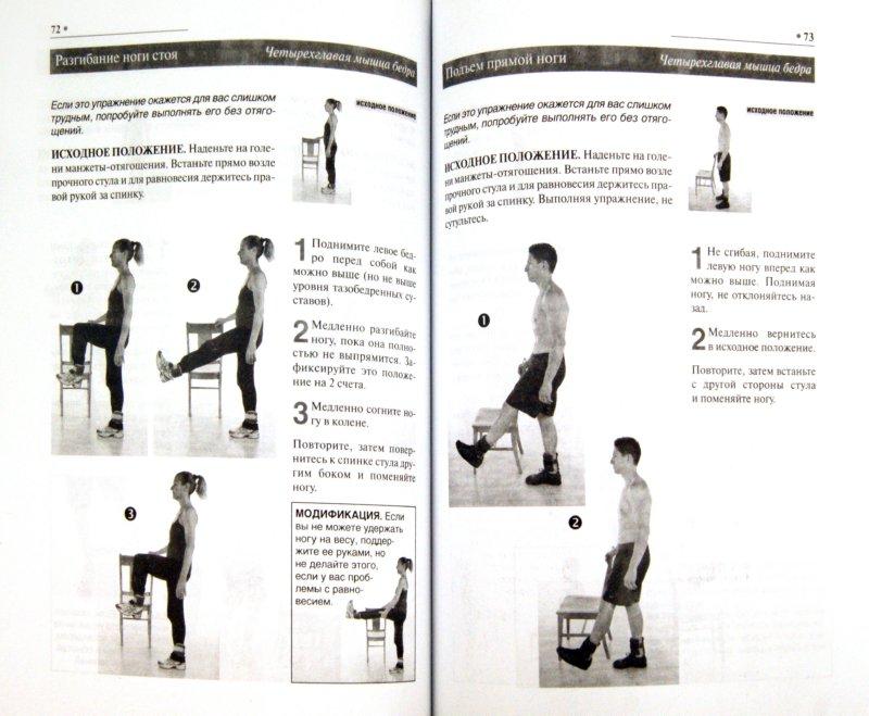 гимнастика для коленных суставов по бубновскому скачать
