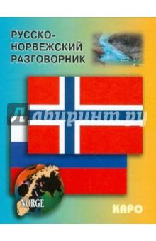 Русско-норвежский разговорникДругие разговорники<br>Вашему вниманию представлен Русско-норвежский разговорник.<br>Составитель: Егорова Е. И.<br>
