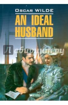 Идеальный муж. Книга для чтения на английском языке. Неадаптированная