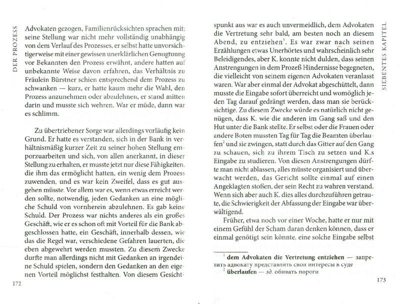 Иллюстрация 1 из 7 для Der prozess - Franz Kafka   Лабиринт - книги. Источник: Лабиринт