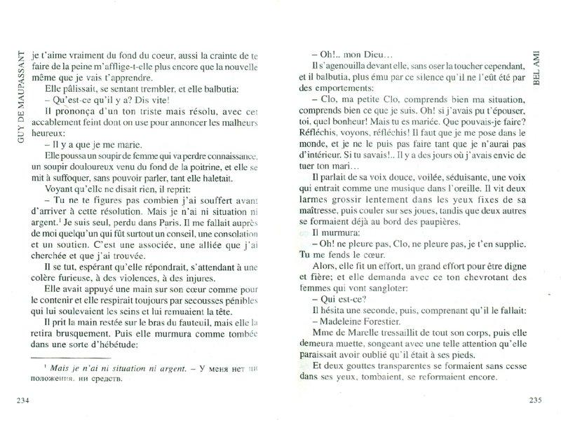 Иллюстрация 1 из 7 для Bel ami - Guy Maupassant | Лабиринт - книги. Источник: Лабиринт