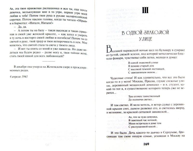 Иллюстрация 1 из 4 для Темные аллеи - Иван Бунин   Лабиринт - книги. Источник: Лабиринт