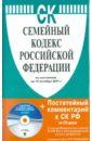 Семейный кодекс РФ по состоянию на 15.10.2011 года (+CD)