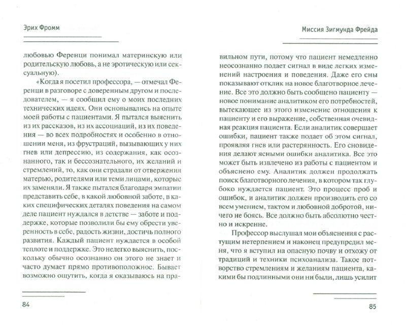 Иллюстрация 1 из 8 для Миссия Зигмунда Фрейда. Анализ его личности и влияния - Эрих Фромм | Лабиринт - книги. Источник: Лабиринт